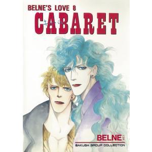 蒼の男-8 CABARET 電子書籍版 / 著者:BELNE|ebookjapan