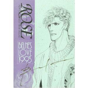 蒼の男-12 ROSE 電子書籍版 / 著者:BELNE|ebookjapan