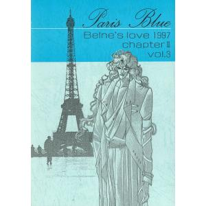 蒼の男 第二部-3 Paris Blue 電子書籍版 / 著者:BELNE|ebookjapan