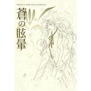 蒼の眩暈 電子書籍版 / 著者:BELNE|ebookjapan