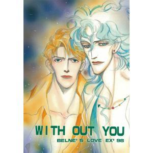 WITHOUT YOU belne's love EX 電子書籍版 / 著者:BELNE|ebookjapan