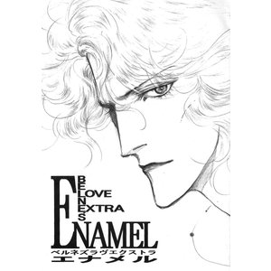 ENAMEL belne's love EX 電子書籍版 / 著者:BELNE|ebookjapan
