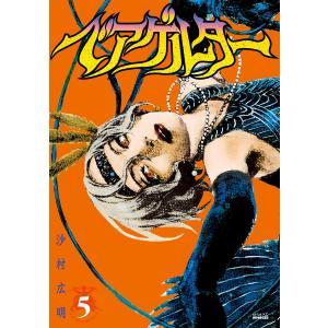 ベアゲルター (5) 電子書籍版 / 沙村広明|ebookjapan