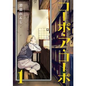コーポ・ア・コーポ (1) 電子書籍版 / 岩浪れんじ|ebookjapan