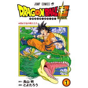 ドラゴンボール超 カラー版 (1) 電子書籍版 / 漫画:とよたろう 原作:鳥山明|ebookjapan