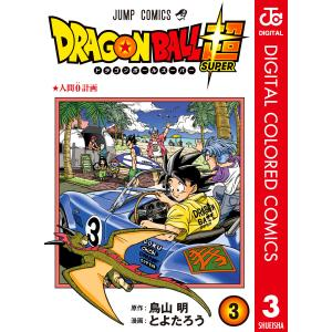 ドラゴンボール超 カラー版 (3) 電子書籍版 / 漫画:とよたろう 原作:鳥山明|ebookjapan