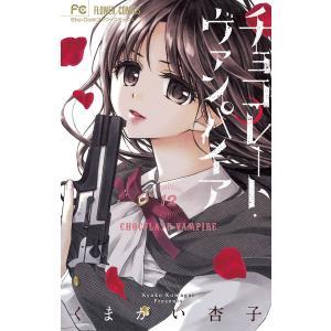 チョコレート・ヴァンパイア (12) 電子書籍版 / くまがい杏子|ebookjapan