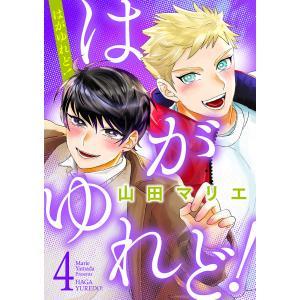 はがゆれど! (4) 電子書籍版 / 山田マリエ ebookjapan