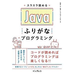 スラスラ読める Javaふりがなプログラミング 電子書籍版 / 谷本 心/リブロワークス
