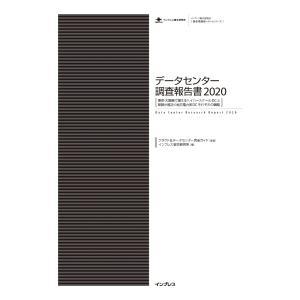 データセンター調査報告書2020[東京・大阪圏で増えるハイパースケールDCと新設が相次ぐ地方電力系DCそれぞれの戦略] 電子書籍版|ebookjapan