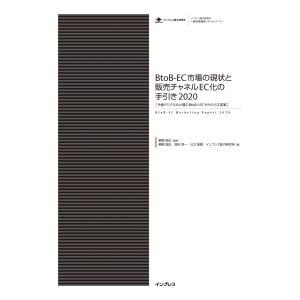 BtoB-EC市場の現状と販売チャネルEC化の手引き2020[今後デジタル化が進むBtoBとECがもたらす変革] 電子書籍版