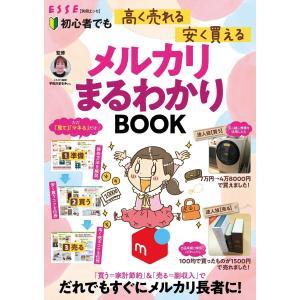 メルカリまるわかりBOOK【厚さ測定定規 なし電子版】 電子書籍版 / ESSE編集部