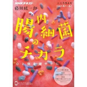 NHKラジオ こころをよむ 腸内細菌のチカラ 心と体を健やかに2020年4月〜6月 電子書籍版 / NHKラジオ こころをよむ編集部