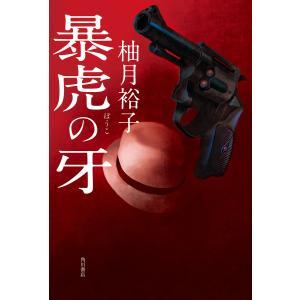 暴虎の牙 電子書籍版 / 著者:柚月裕子|ebookjapan