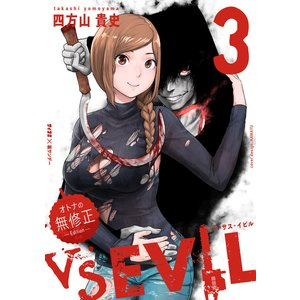 VS EVIL -オトナの無修正エディション- (3) 電子書籍版 / 四方山貴史|ebookjapan