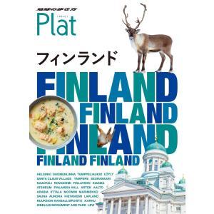 地球の歩き方 Plat 15 フィンランド 電子書籍版 / 編:地球の歩き方編集室