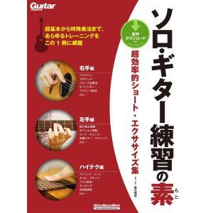 ソロ・ギター練習の素 超効率的ショート・エクササイズ集 電子書籍版 / 著:垂石雅俊|ebookjapan