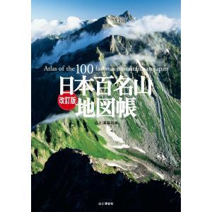 改訂版 日本百名山地図帳 電子書籍版 / 編:山と溪谷社|ebookjapan