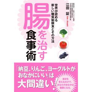 腸を治す食事術 電子書籍版 / 著:江田証|ebookjapan