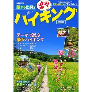 ぴあMOOK 駅から出発!楽々ハイキング 関東版 電子書籍版 / ぴあMOOK編集部|ebookjapan