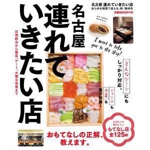 ぴあMOOK 名古屋連れていきたい店 電子書籍版 / ぴあMOOK編集部|ebookjapan