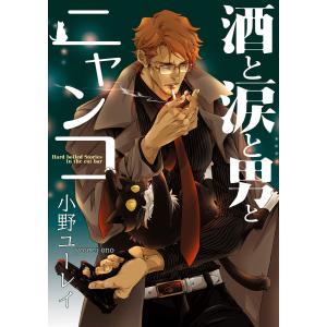 酒と涙と男とニャンコ 電子書籍版 / 著者:小野ユーレイ|ebookjapan
