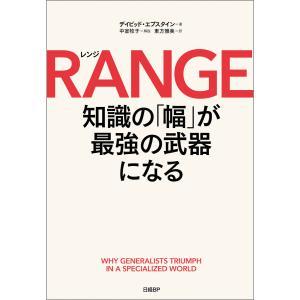 RANGE(レンジ) 知識の「幅」が最強の武器になる 電子書籍版 / 著:デイビッド・エプスタイン 訳:東方雅美 解説:中室牧子|ebookjapan