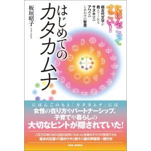 にほんごってすごい! はじめてのカタカムナ 電子書籍版 / 板垣昭子|ebookjapan