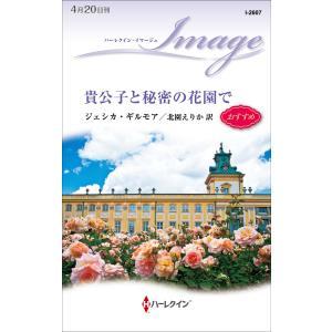 貴公子と秘密の花園で 電子書籍版 / ジェシカ・ギルモア 翻訳:北園えりか|ebookjapan