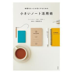 玄光社MOOK 時間をもっと大切にするための小さいノート活用術 電子書籍版 / 玄光社MOOK編集部|ebookjapan