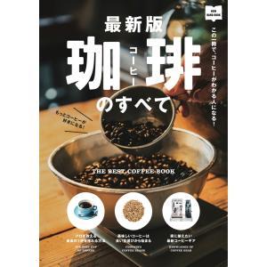 エイ出版社の書籍 最新版 珈琲のすべて 電子書籍版 / エイ出版社の書籍編集部 ebookjapan