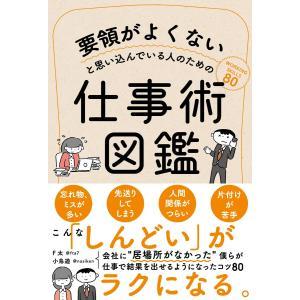 要領がよくないと思い込んでいる人のための仕事術図鑑 電子書籍版 / F太/小鳥遊|ebookjapan
