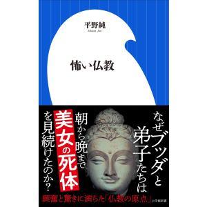 怖い仏教(小学館新書) 電子書籍版 / 平野純|ebookjapan