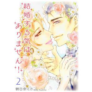 結婚する気はありません!【特装版】 (2) 電子書籍版 / 朝日奈ミカ|ebookjapan