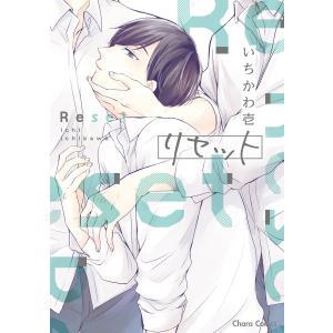 リセット【SS付き電子限定版】 電子書籍版 / いちかわ壱|ebookjapan