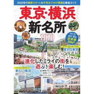 ぴあMOOK 東京・横浜新名所2020 電子書籍版 / ぴあMOOK編集部|ebookjapan