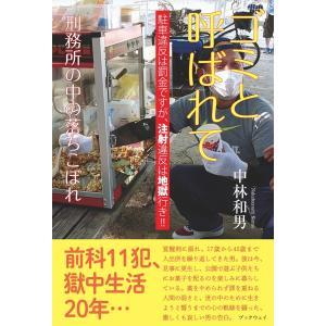 ゴミと呼ばれて 刑務所の中の落ちこぼれ 電子書籍版 / 中林和男|ebookjapan