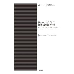 ドローンビジネス調査報告書2020 電子書籍版 / 春原久徳/青山祐介/インプレス総合研究所|ebookjapan