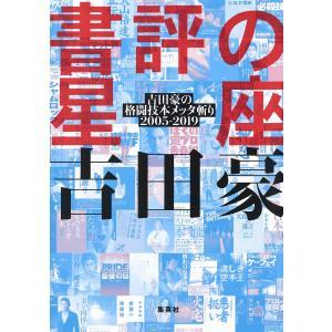 書評の星座 吉田豪の格闘技本メッタ斬り2005-2019 電子書籍版 / 吉田 豪