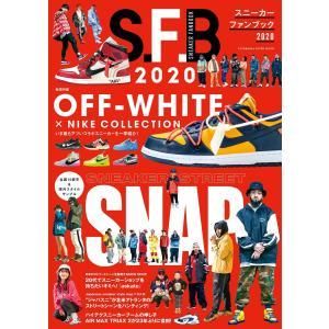 スニーカーファンブック2020 電子書籍版 / 双葉社|ebookjapan