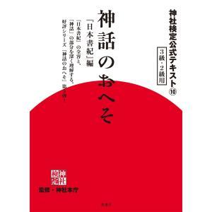 神社検定公式テキスト10『神話のおへそ『日本書紀』編』 電子書籍版 / 神社本庁|ebookjapan