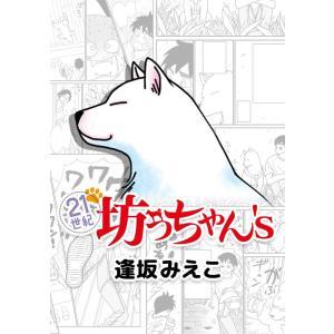 【初回50%OFFクーポン】21世紀坊っちゃん's (2) 電子書籍版 / 逢坂みえこ|ebookjapan