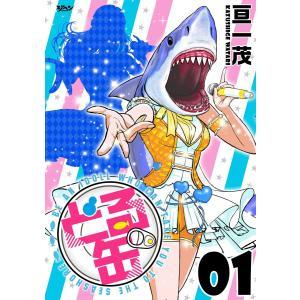 【初回50%OFFクーポン】どる缶 Produde.3 ライバル 電子書籍版 / 亘一茂|ebookjapan