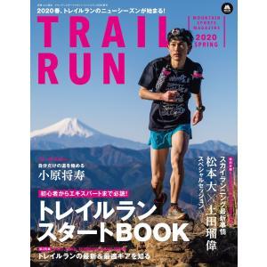 マウンテンスポーツマガジン トレイルラン 2020 春号 電子書籍版 / 編:山と溪谷社|ebookjapan