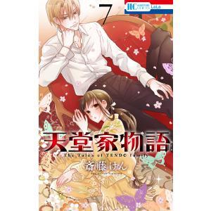 天堂家物語 (7) 電子書籍版 / 斎藤けん|ebookjapan
