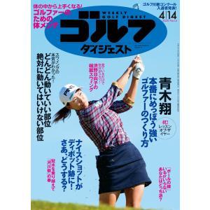 週刊ゴルフダイジェスト 2020年4月14日号 電子書籍版 / 週刊ゴルフダイジェスト編集部