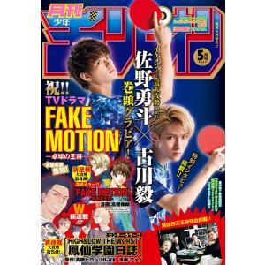 月刊少年チャンピオン 2020年05月号 電子書籍版 / 月刊少年チャンピオン編集部 ebookjapan