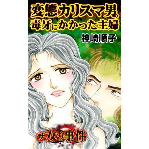 変態カリスマ男の毒牙にかかった主婦/ザ・女の事件Vol.1 電子書籍版 / 神崎順子