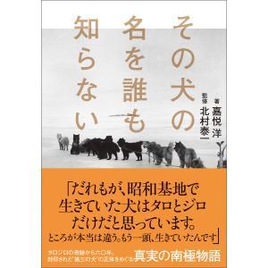 その犬の名を誰も知らない 電子書籍版 / 著:嘉悦洋 監修:北村泰一