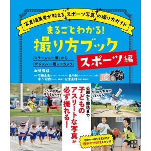 まるごとわかる! 撮り方ブック スポーツ編 電子書籍版 / 著:山崎理佳|ebookjapan
